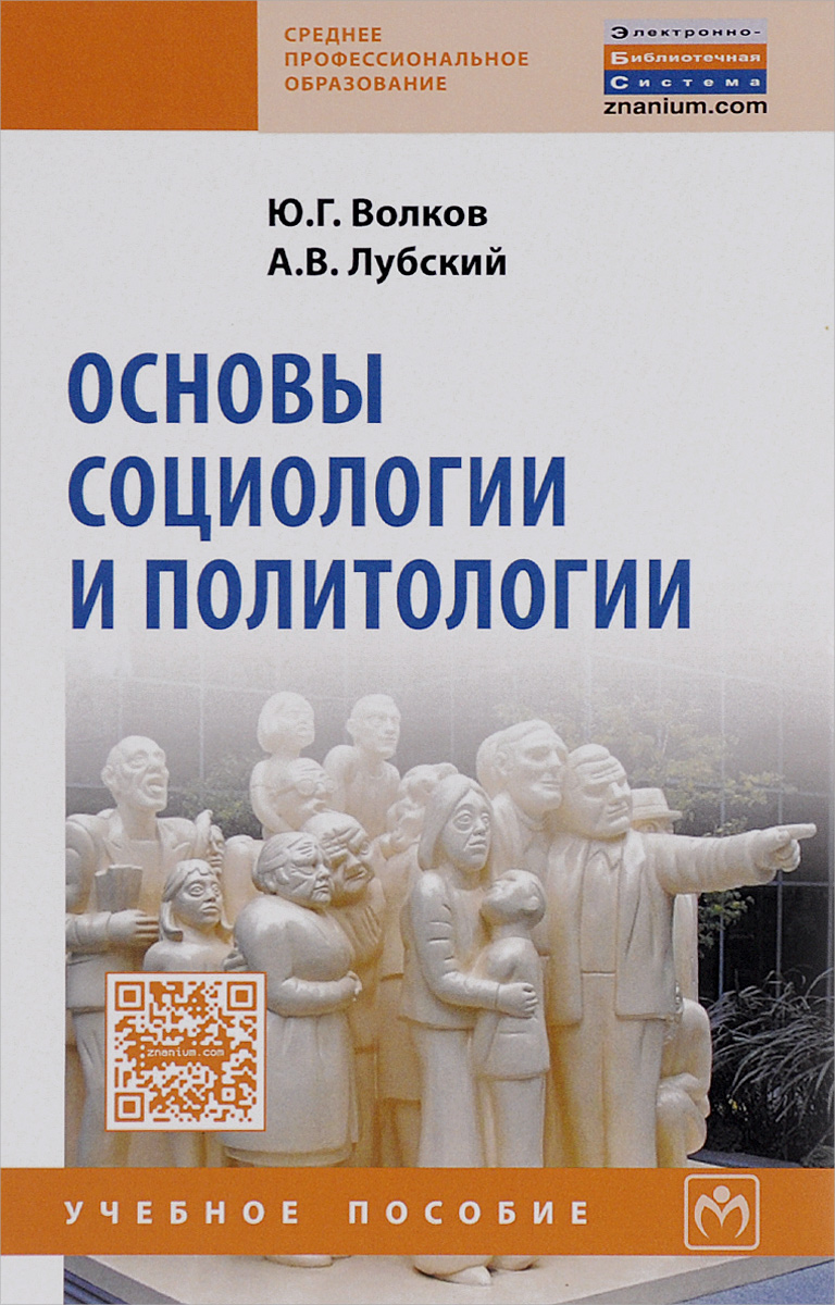 Основы социологии и политологии. Учебное пособие