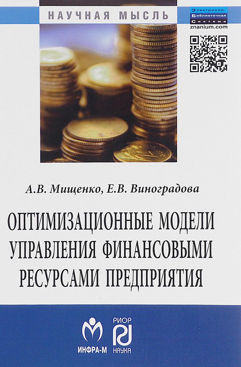 Оптимизационные модели управления финансовыми ресурсами предприятия