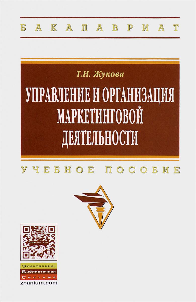 Т. Н. Жукова Управление и организация маркетинговой деятельности. Учебное пособие