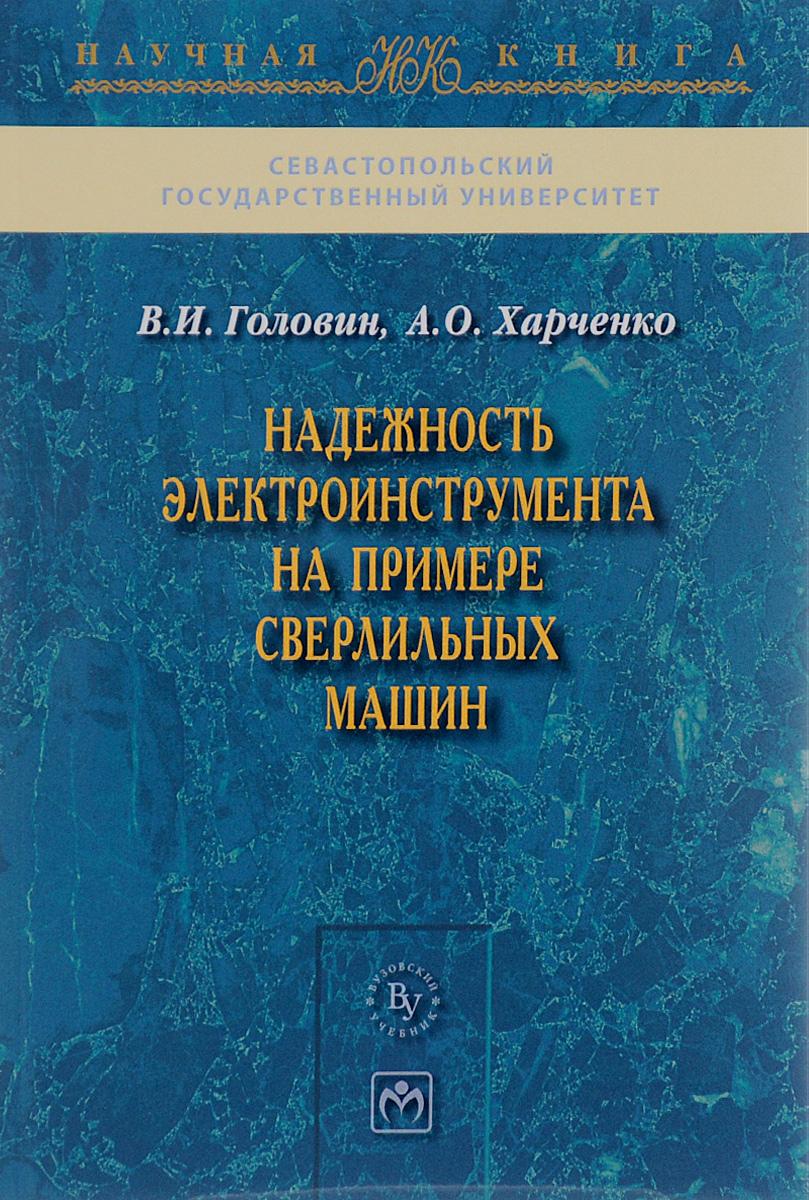 В. И. Головин, А. О. Харченко Надежность электроинструмента на примере сверлильных машин