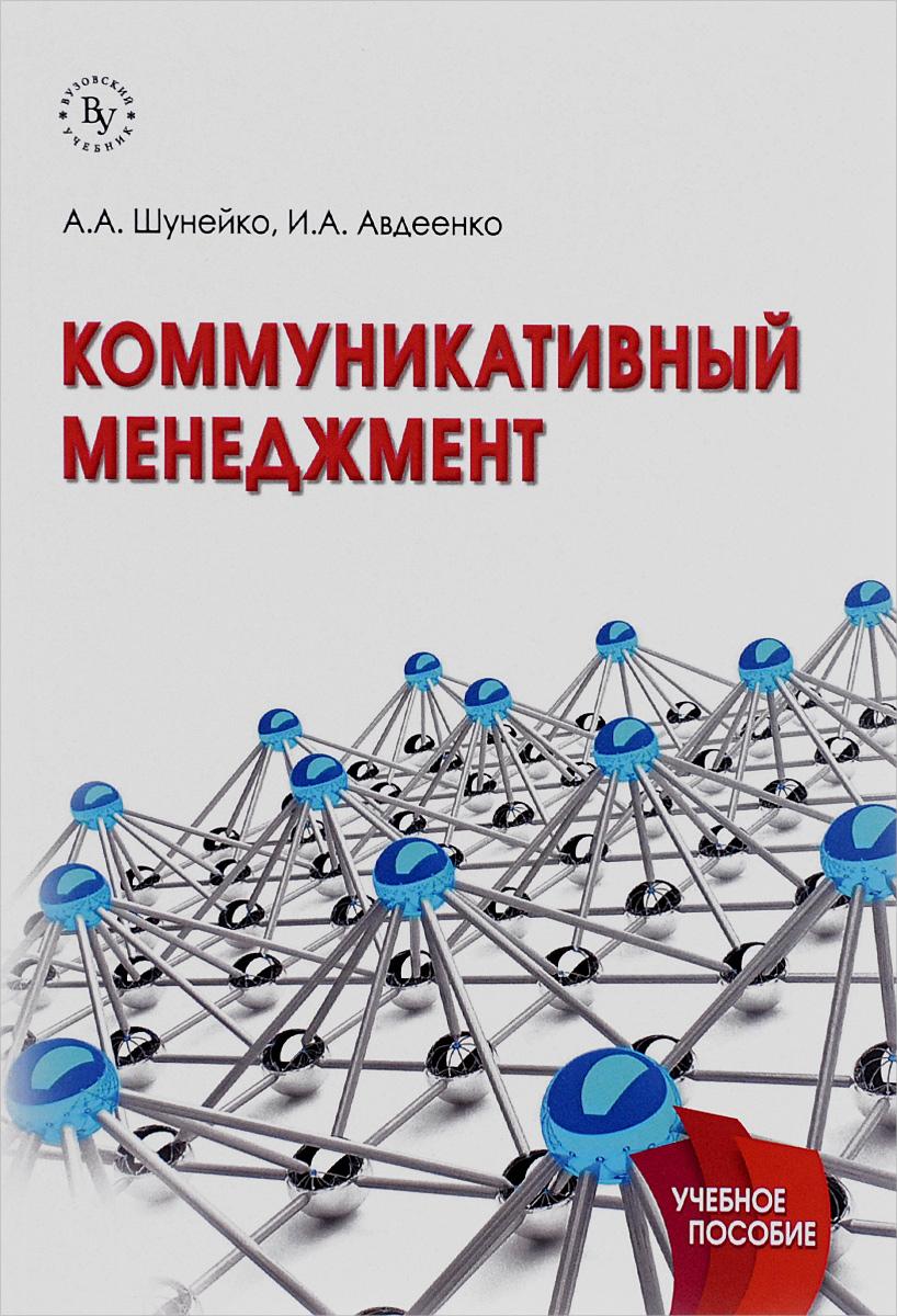 Коммуникативный менеджмент. Учебное пособие