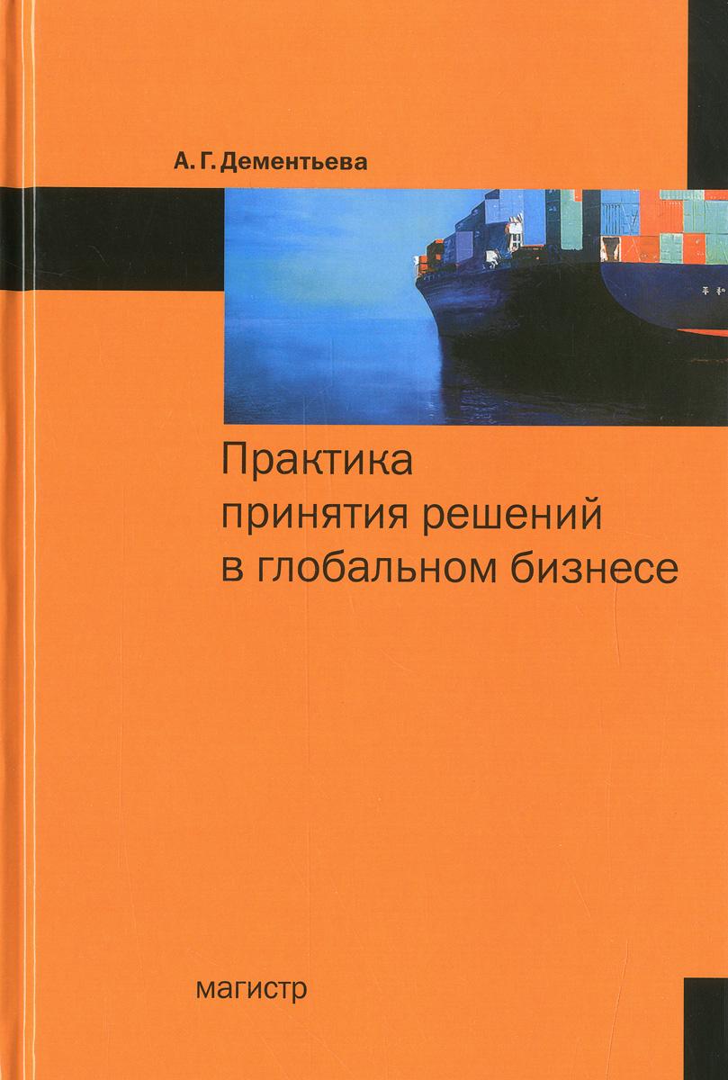 А. Г. Дементьева Практика принятия решений в глобальном бизнесе