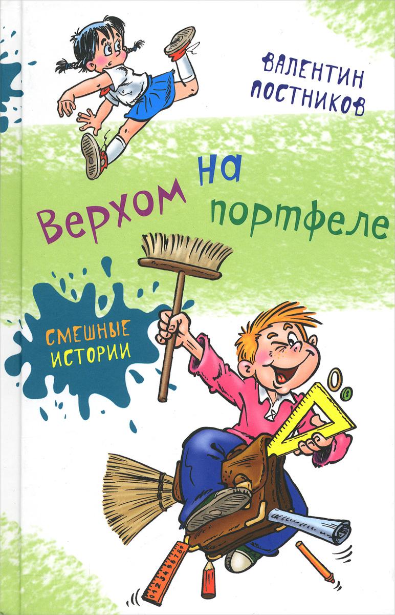 Валентин Постников Верхом на портфеле постников валентин юрьевич верхом на портфеле нов оф