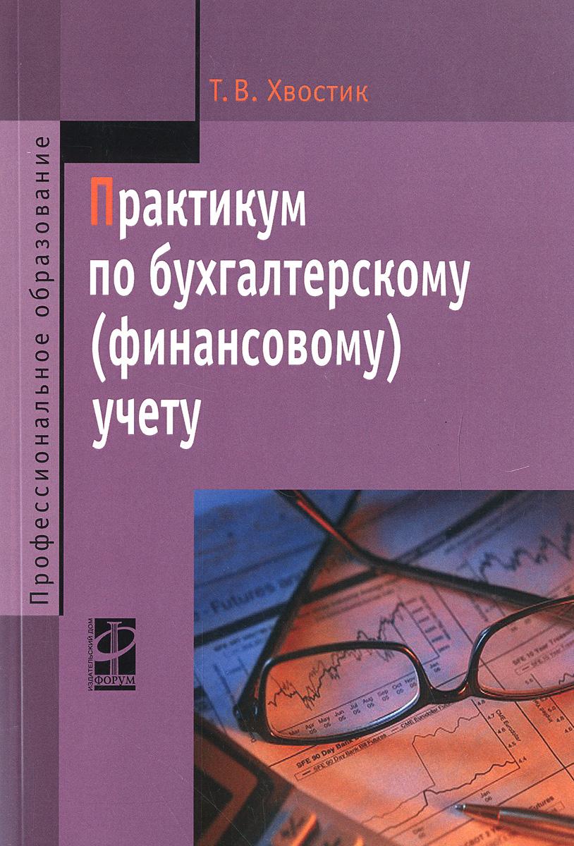 Практикум по бухгалтерскому (финансовому) учету. Учебное пособие