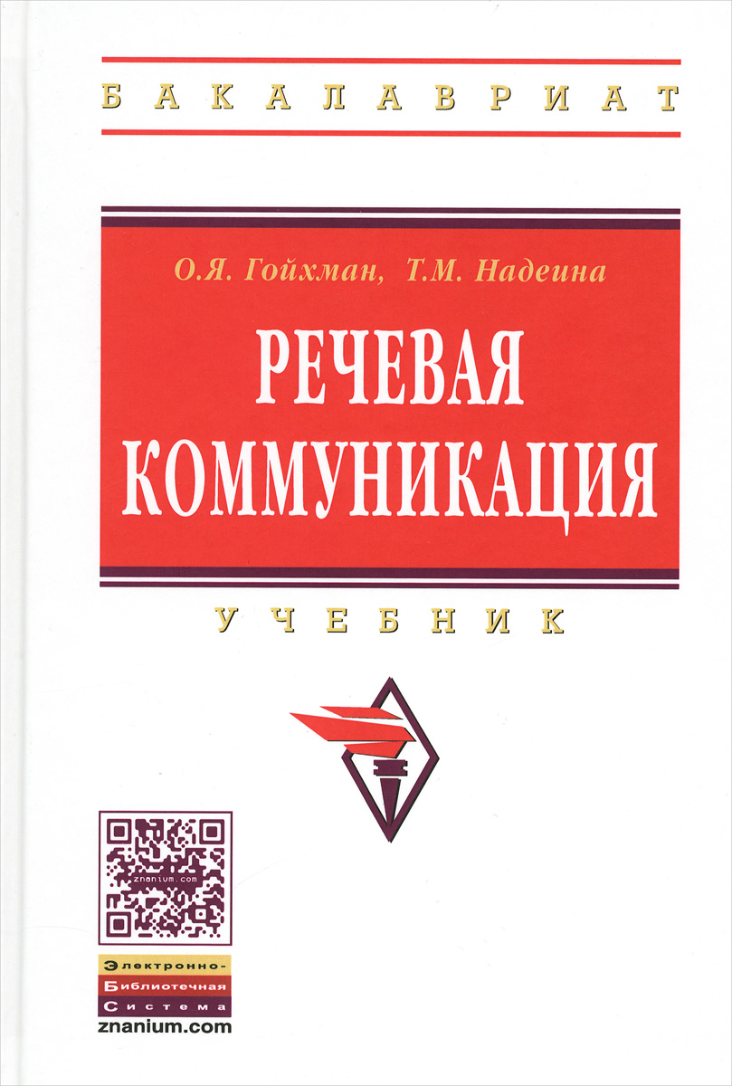 О. Я. Гойхман, Т. М. Надеина Речевая коммуникация. Учебник чартер для всех