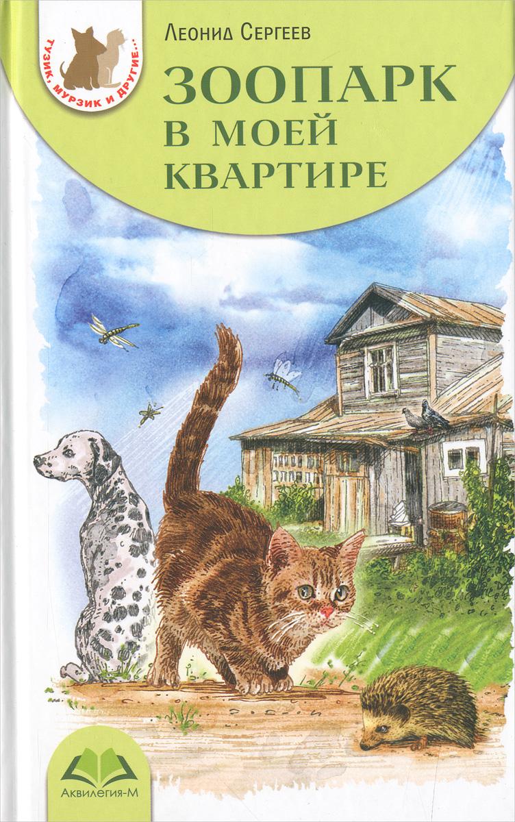 Леонид Сергеев Зоопарк в моей квартире ольга степнова в моей смерти винить президента сборник