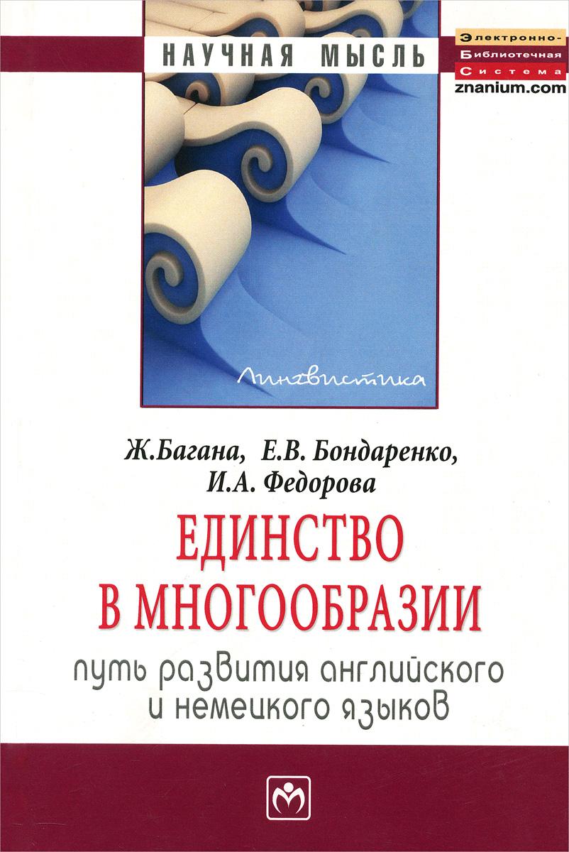 Ж. Багана, Е. В. Бондаренко, И. А. Федорова. Единство в многообразии (путь развития английского и немецкого языков)