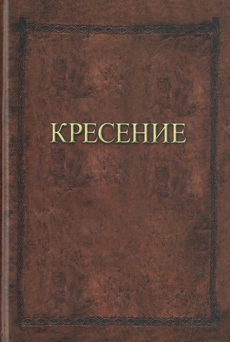 А. Шевцов Кресение