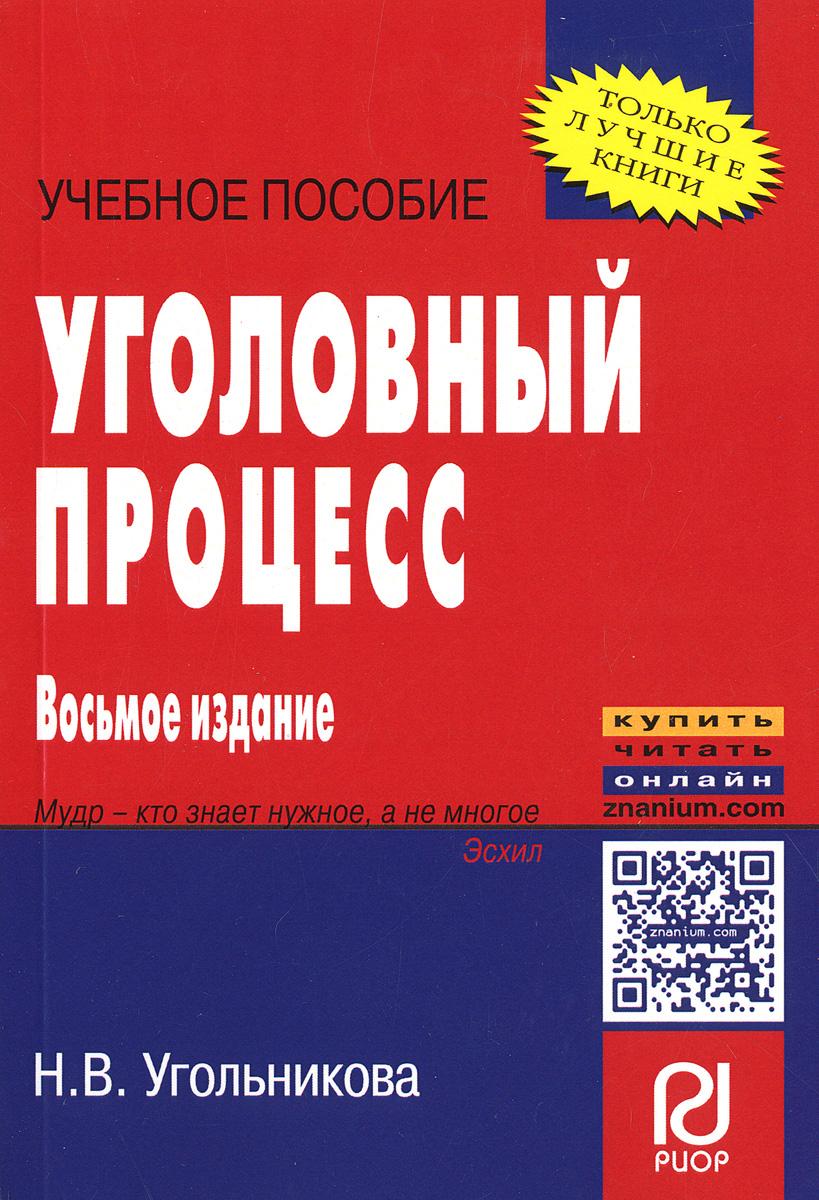 Н. В. Угольникова Уголовный процесс. Учебное пособие н с манова уголовный процесс учебник