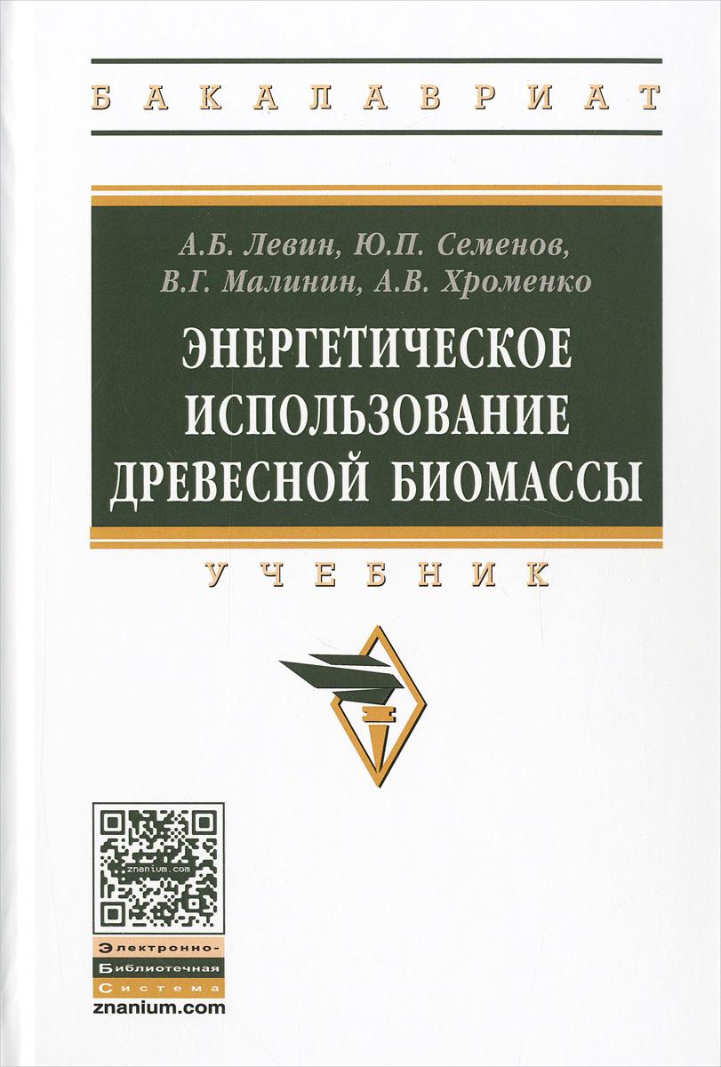 Энергетическое использование древесной биомассы древесины. Учебник