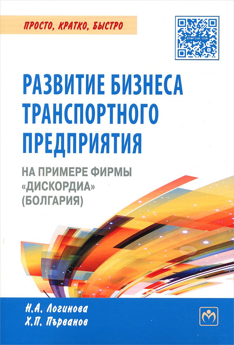 Н. А. Логинова, Х. П. Първанов Развитие бизнеса транспортного предприятия на примере фирмы Дискордиа (Болгария)