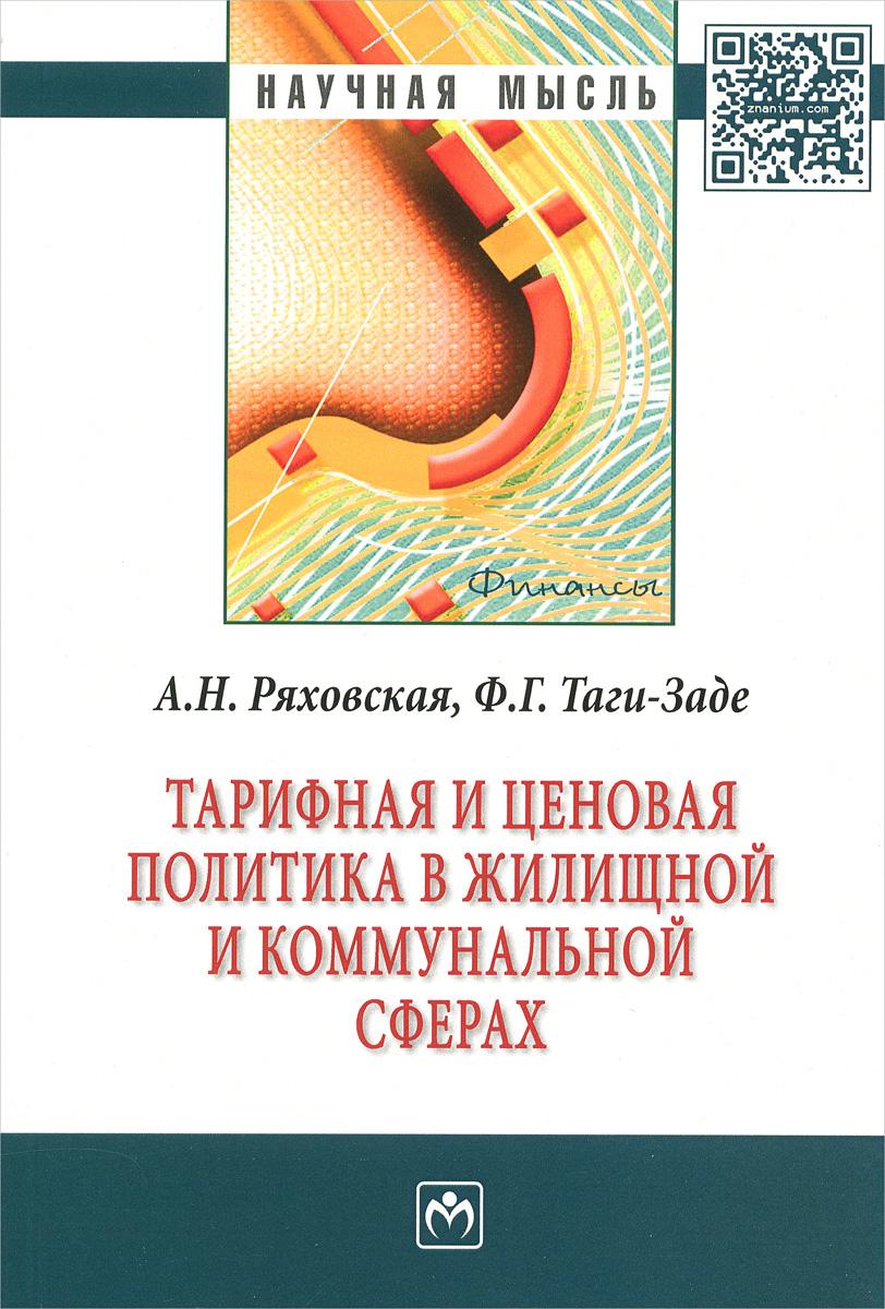 Тарифная и ценовая политика в жилищной и коммунальной сферах. А. Н. Ряховская, Ф. Г. Таги-Заде
