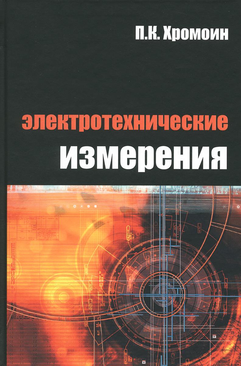 Электротехнические измерения. Учебное пособие