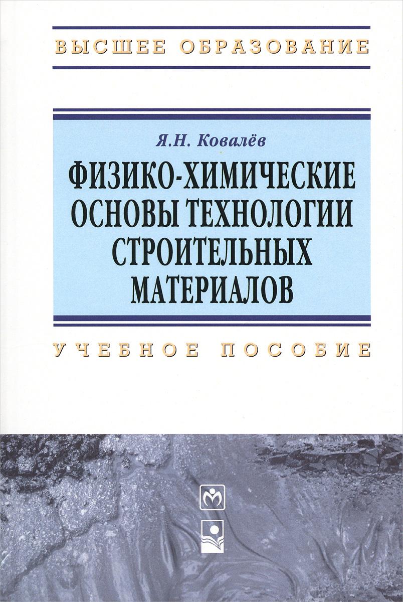 Я. Н. Ковалев Физико-химические основы технологии строительных материалов