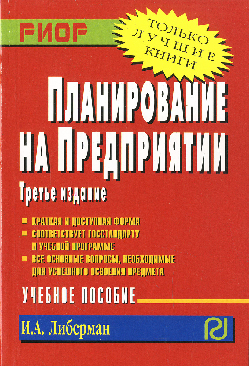 И. А. Либерман Планирование на предприятии. Учебное пособие вайс е васильцова в вайс т и др планирование на предприятии учебное пособие cd