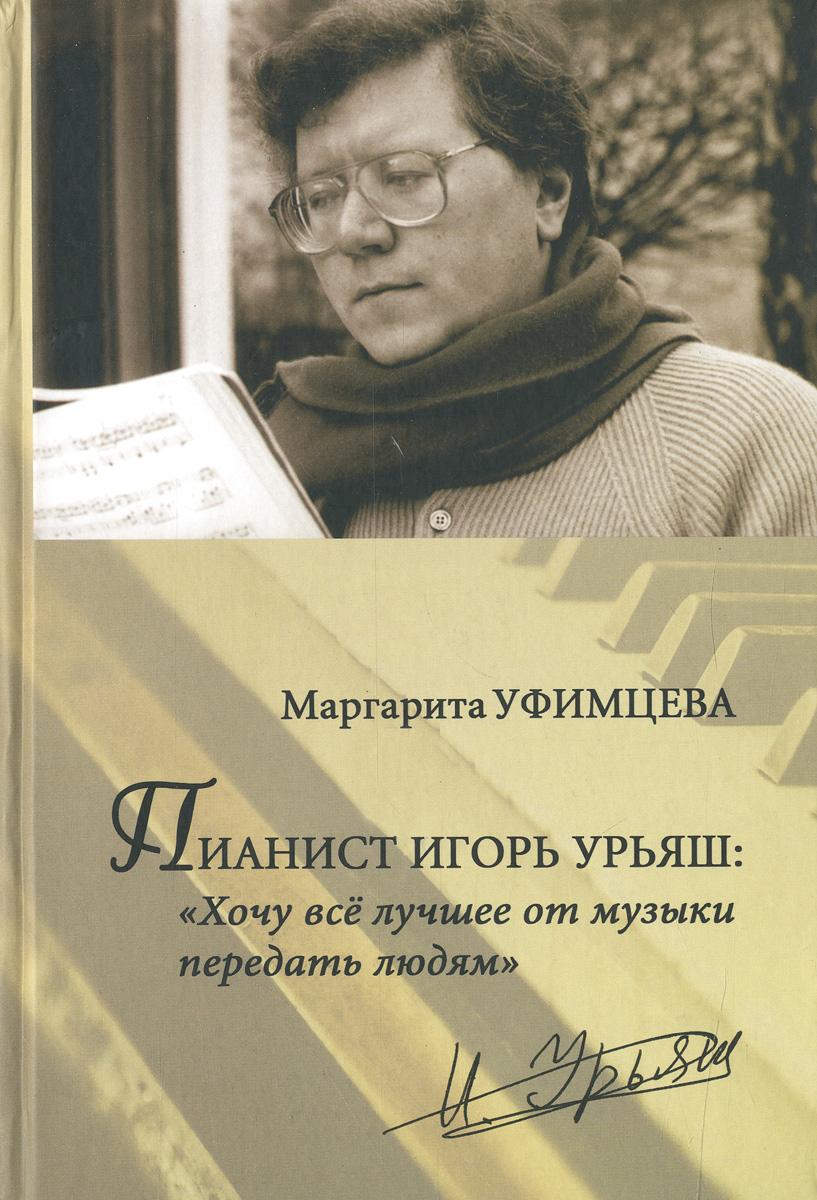 Пианист Игорь Урьяш.