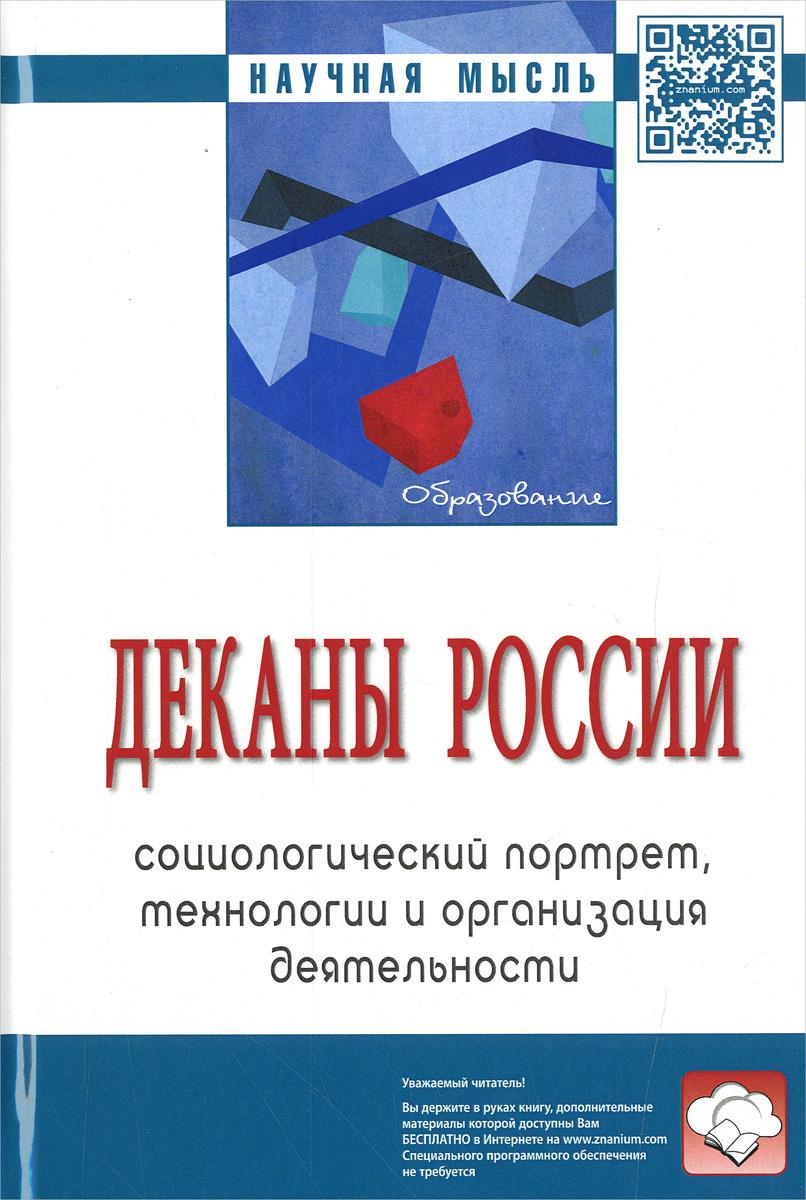 Деканы России. Социологический портрет, технологии и организация деятельности