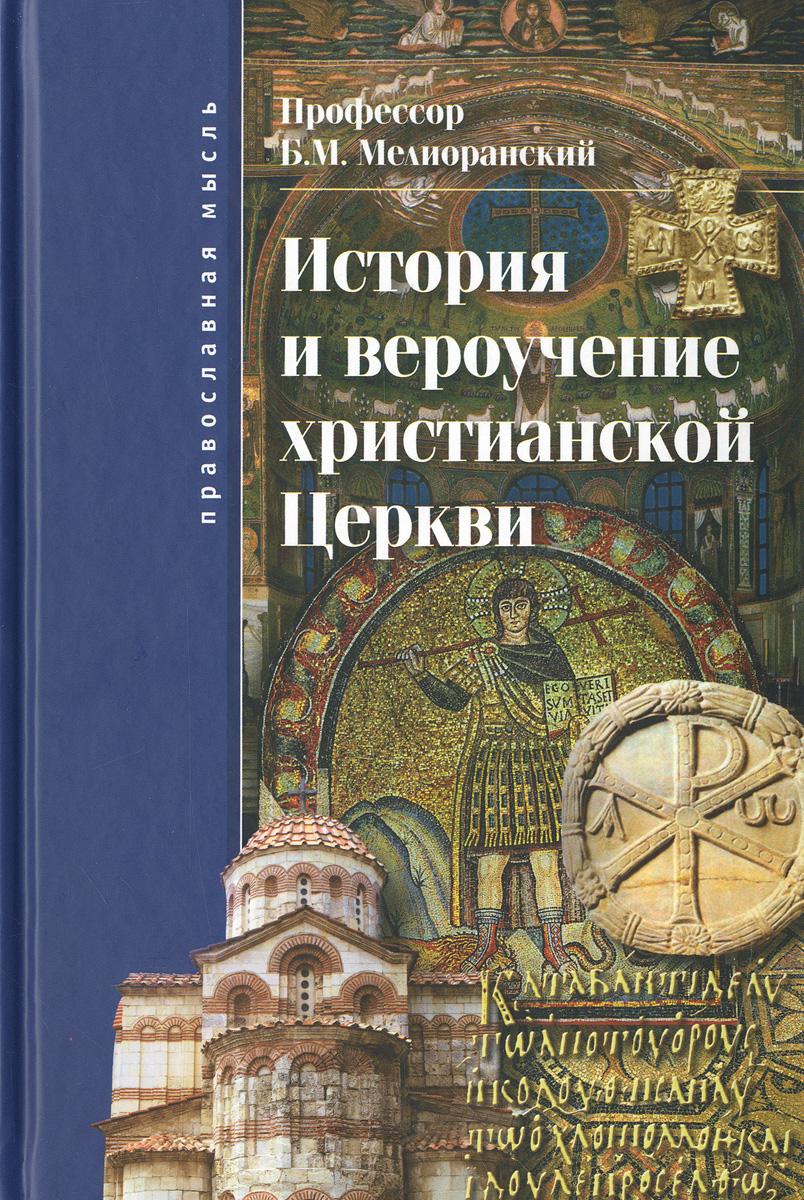 Б. М. Мелиоранский История и вероучение христианской Церкви