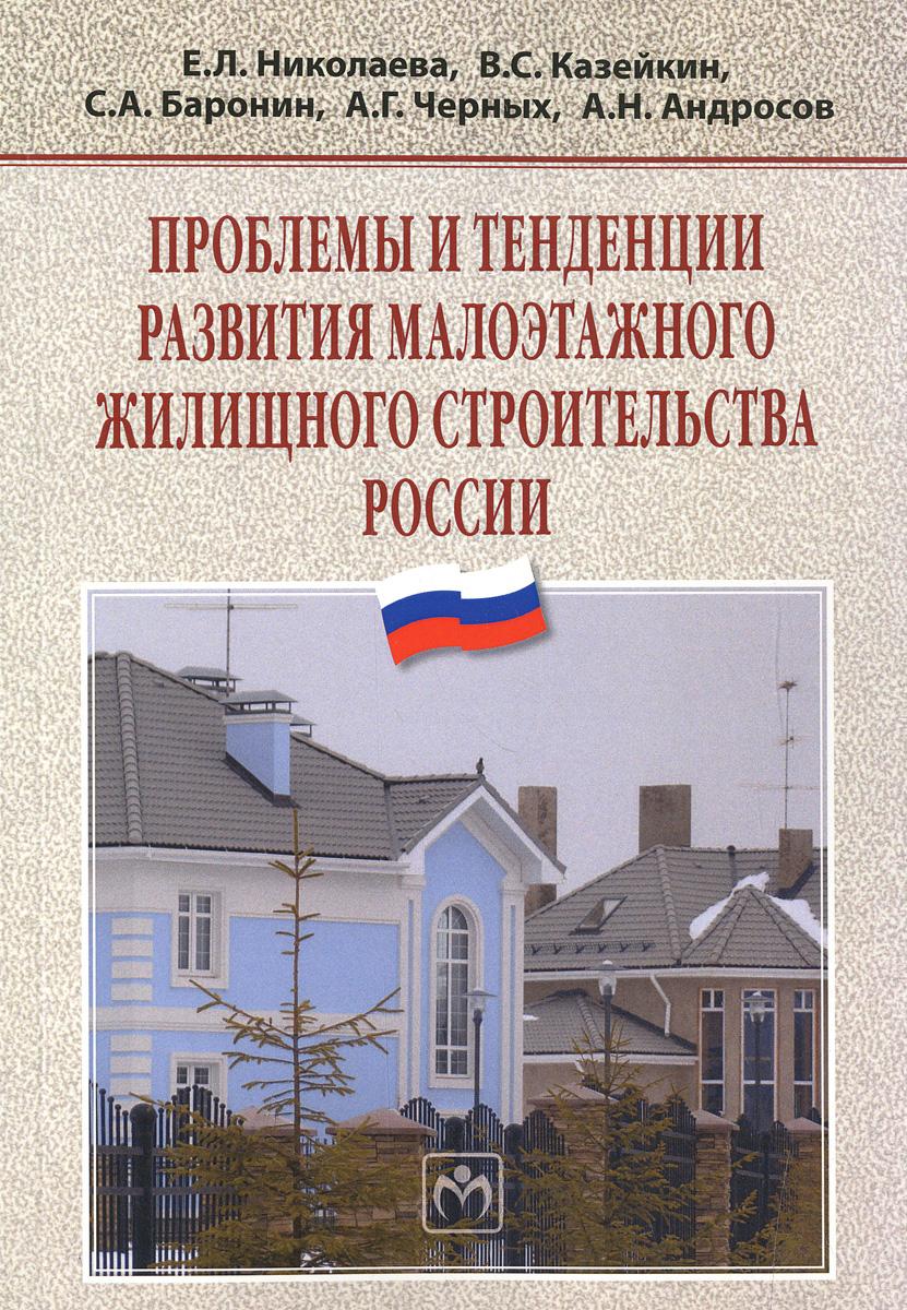 Проблемы и тенденции развития малоэтажного жилищного строительства России