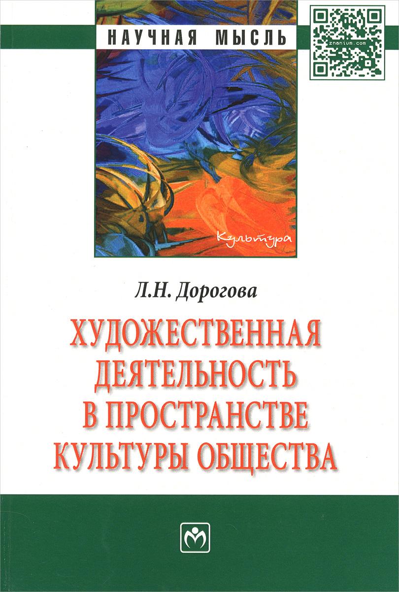 Художественная деятельность в пространстве культуры общества. Л. П. Дорогова