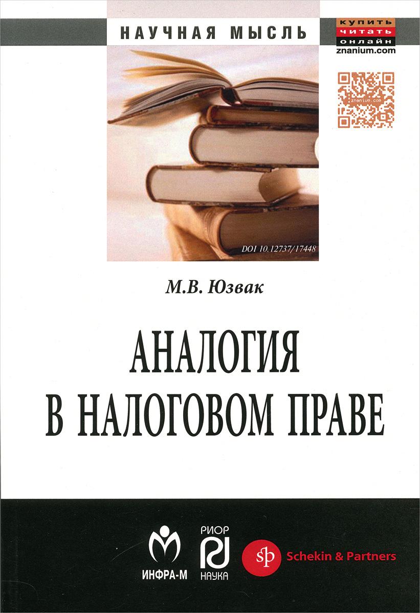 М. В. Юзвак Аналогия в налоговом праве й экштейн честь в философии и в праве