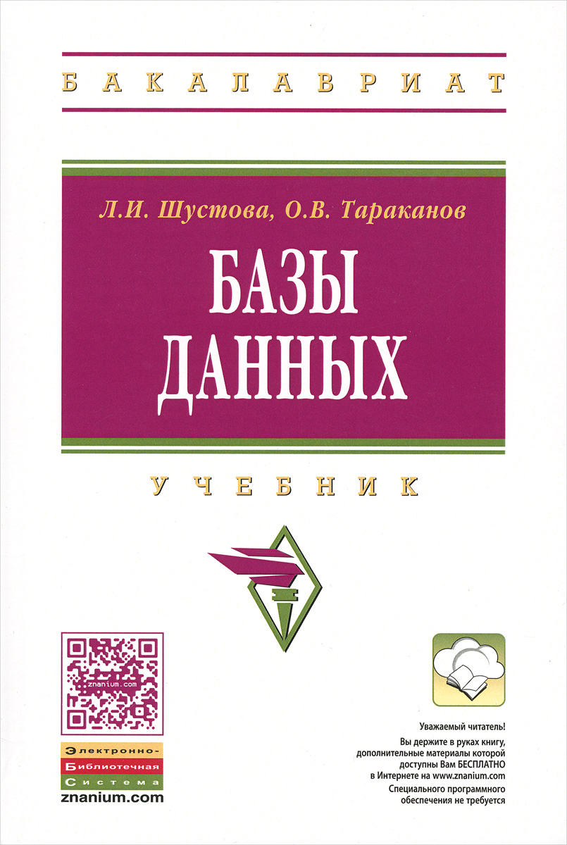 Л. И. Шустова, О. В. Тараканов. Базы данных. Учебник