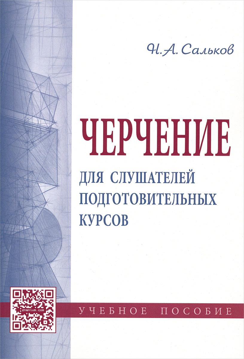 Н А Сальков Черчение для слушателей подготовительных курсов Учебное пособие