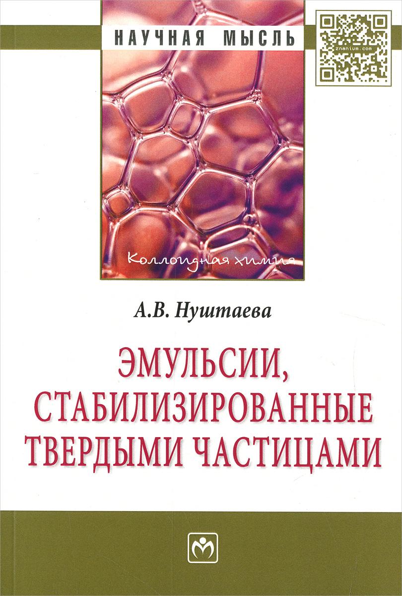 А. В. Нуштаева Эмульсии, стабилизированные твердыми частицами стабилизированные растения в екатеринбурге
