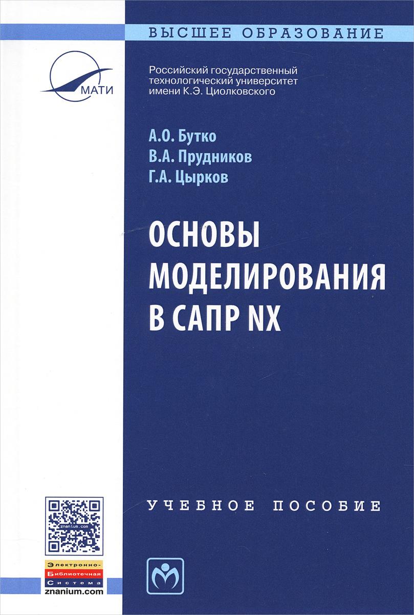 Основы моделирования в САПР NX. Учебное пособие