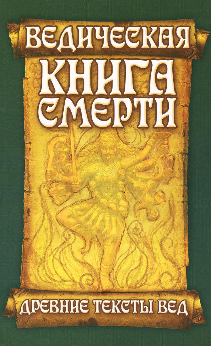 Ведическая книга смерти. Древние тексты Вед. Гаруда-Пурана Сародхара