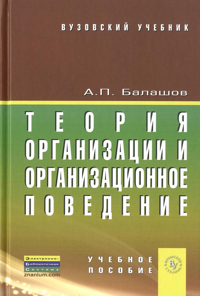 Теория организации и организационное поведение. Учебное пособие