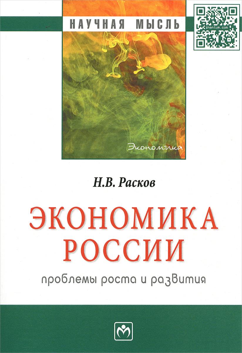 Экономика России. Проблемы роста и развития