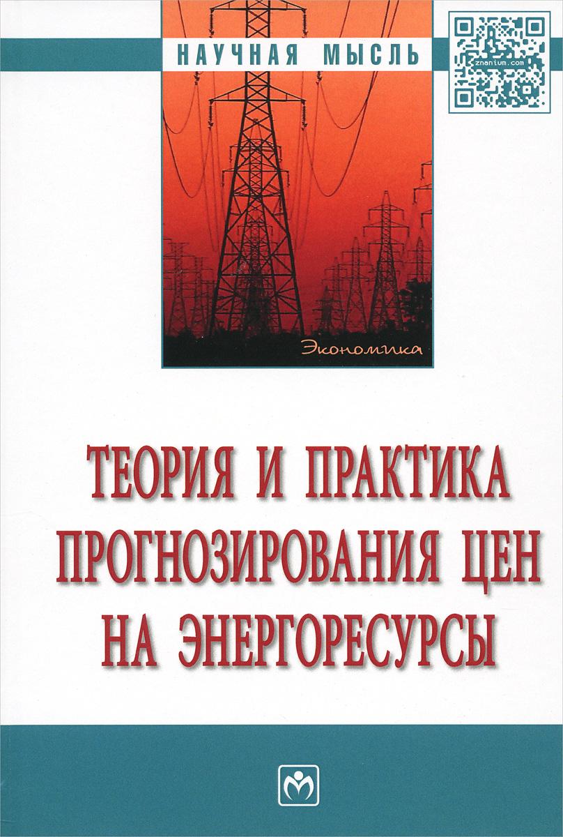 Zakazat.ru: Теория и практика прогнозирования цен на энергоресурсы