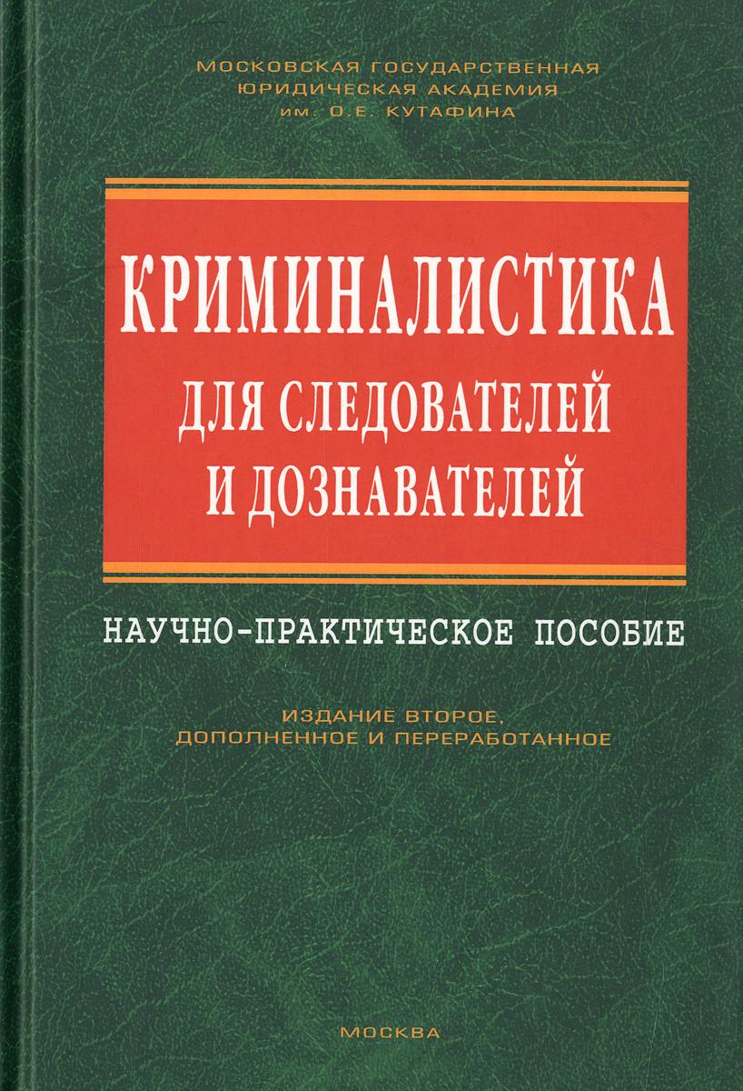 Фото Е. П. Ищенко, Н. Н. Егоров Криминалистика для следователей и дознавателей. Купить в РФ