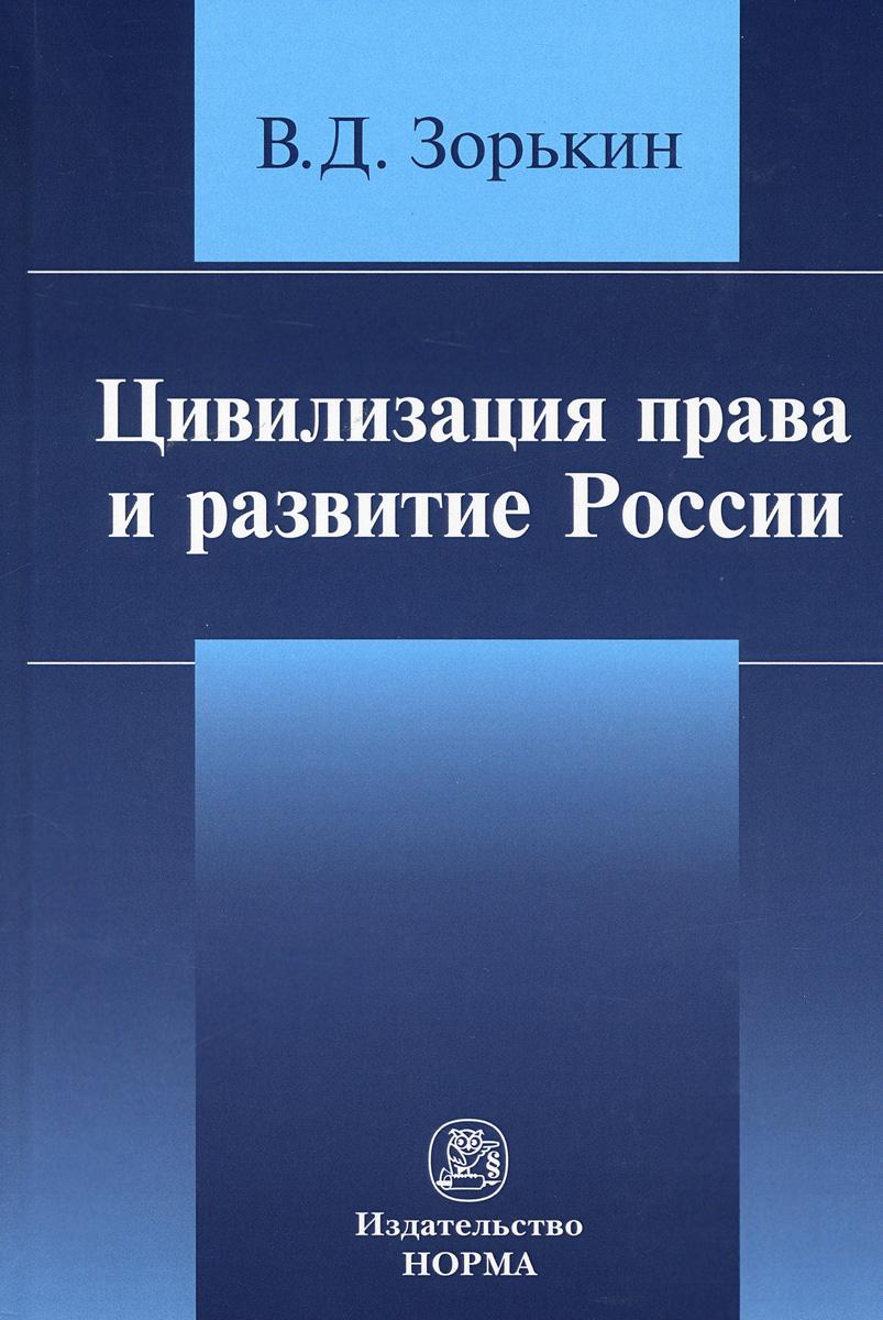 В. Д. Зорькин Цивилизация права и развитие России