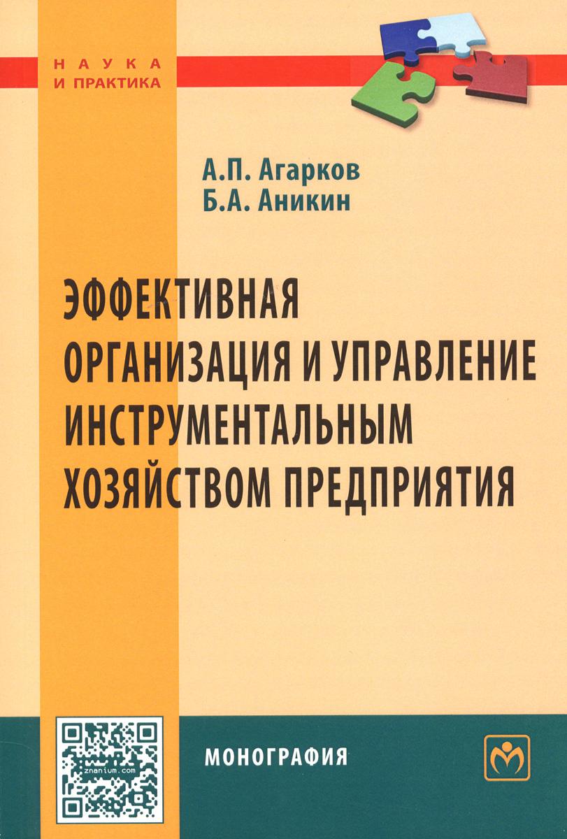 так сказать в книге А. П. Агарков, Б. А. Аникин