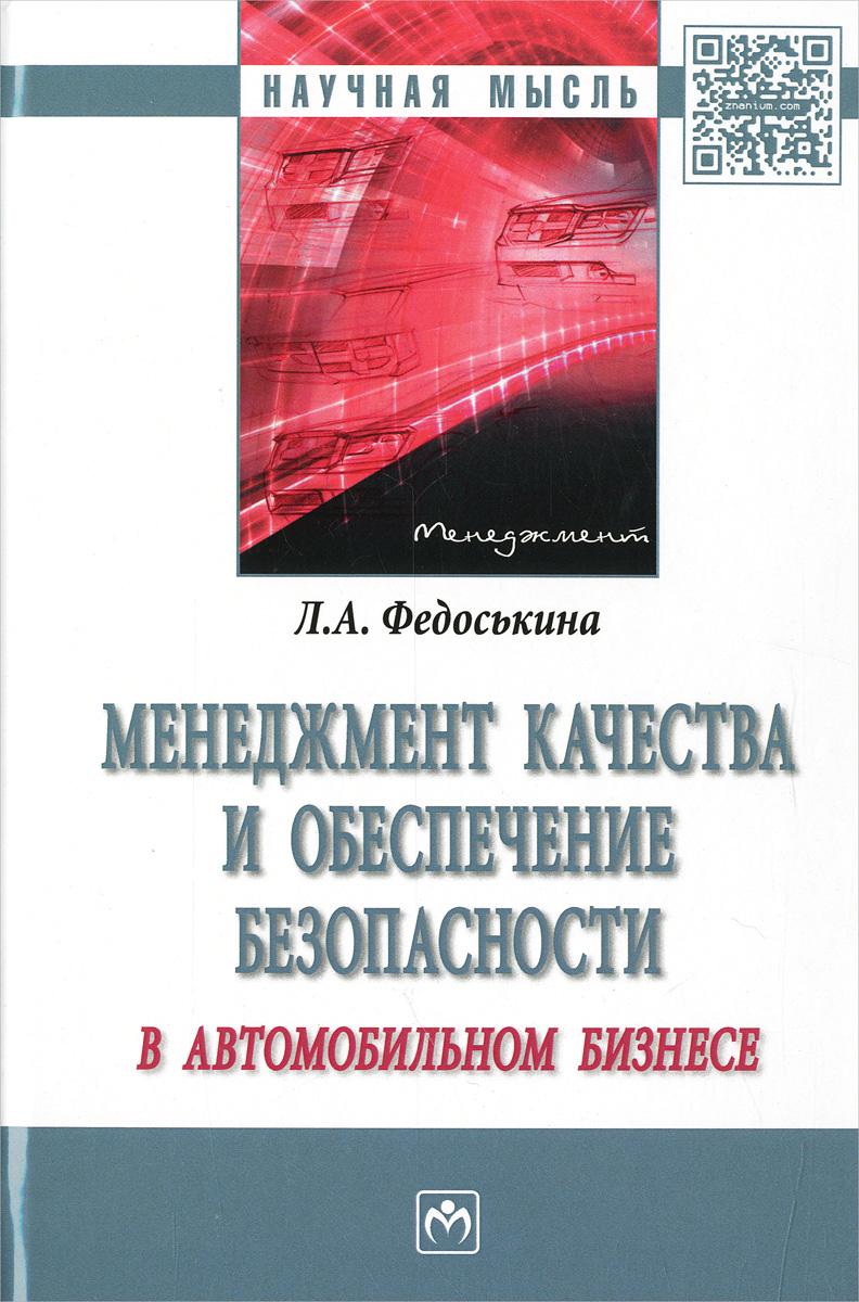 Менеджмент качества и обеспечения безопасности в автомобильном бизнесе. Л. А. Федоськина