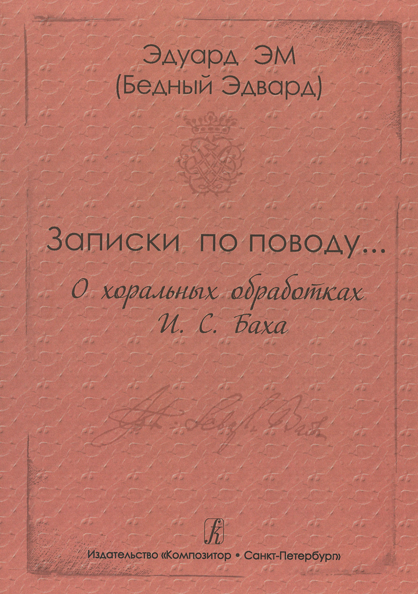 Записки по поводу... О хоральных обработках И. С. Баха