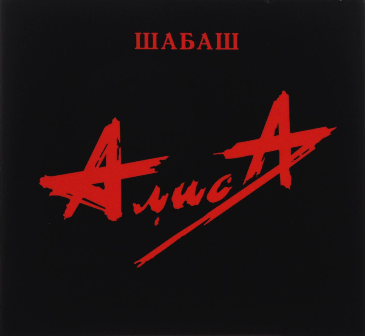 За основу альбома было решено взять московский концерт 28 октября 1990 года в Лужниках.
