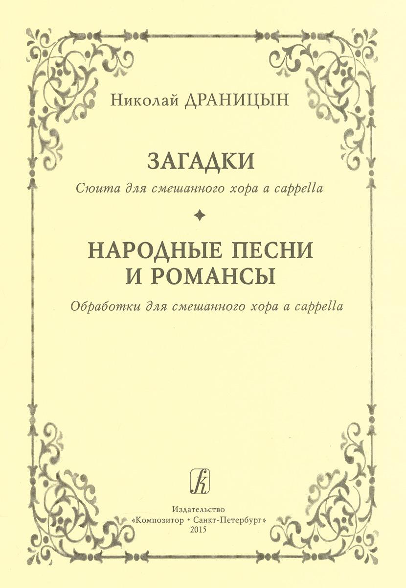 Николай Драницын Загадки. Сюита для смешного хора a cappella. Народные песни и романсы. Обработки для смешного хора a cappella