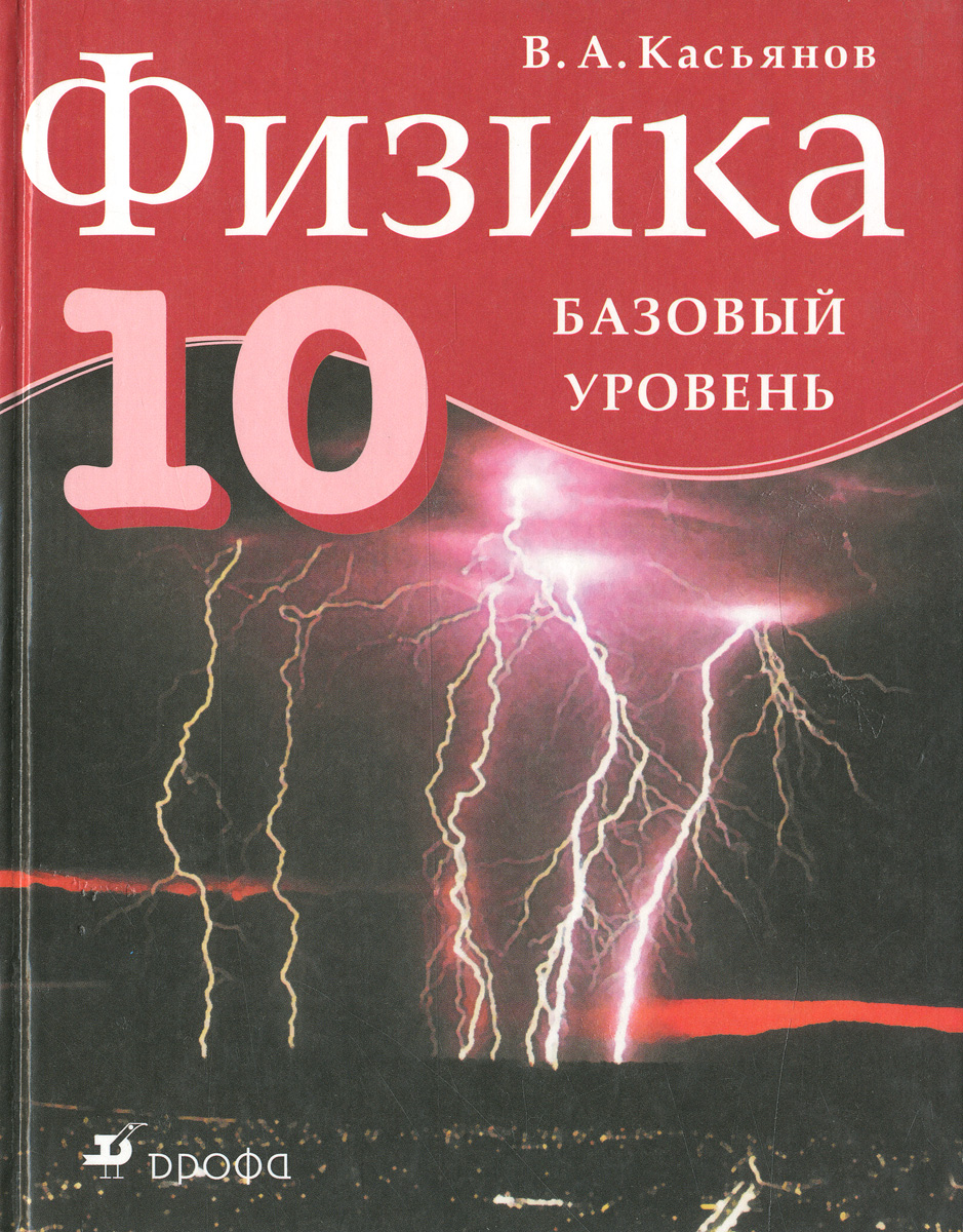 Касьянов В.А. Физика.10кл. Учебник.Базовый уровень. касьянов в а физика 10 кл углубленный уровень мет пособие вертикаль
