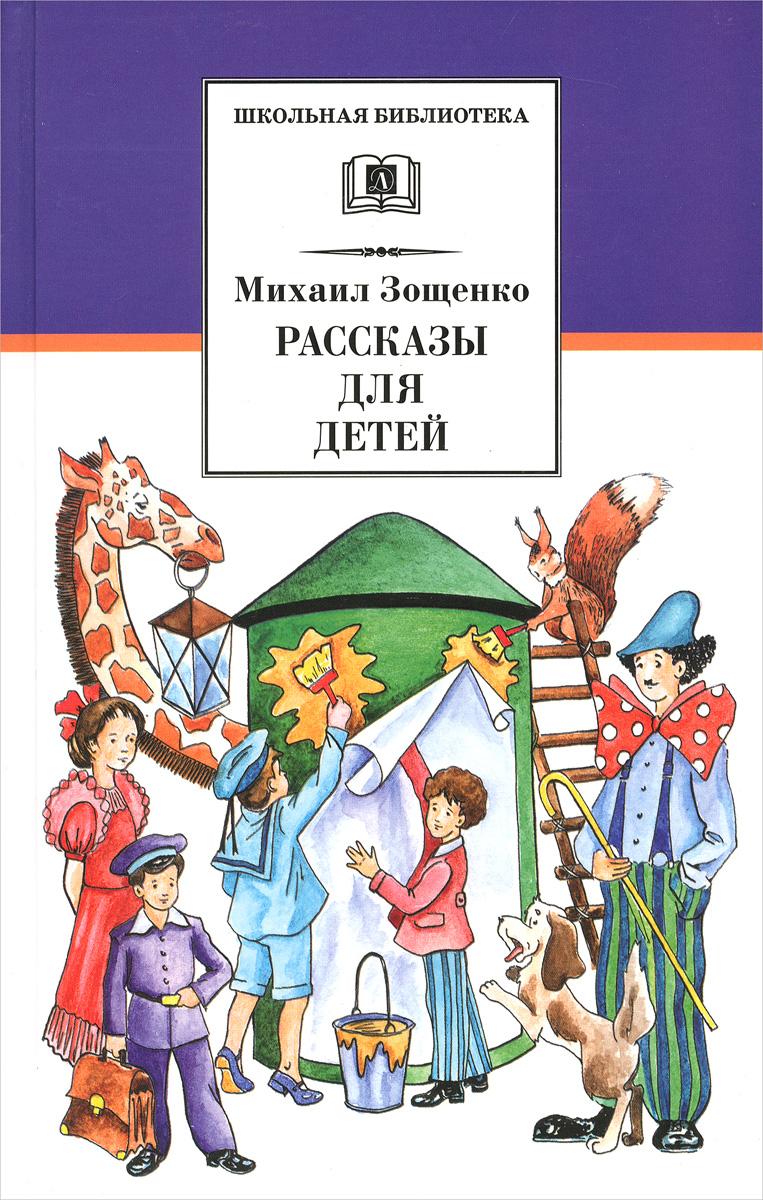 Купить Рассказы для детей,