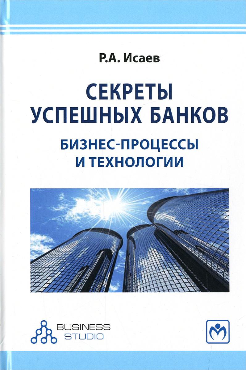Секреты успешных банков. Бизнес-процессы и технологии