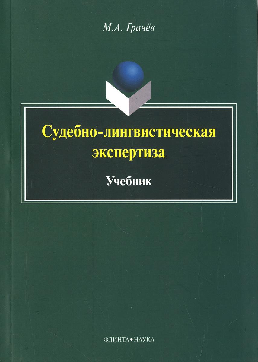 Судебно-лингвистическая экспертиза. Учебник