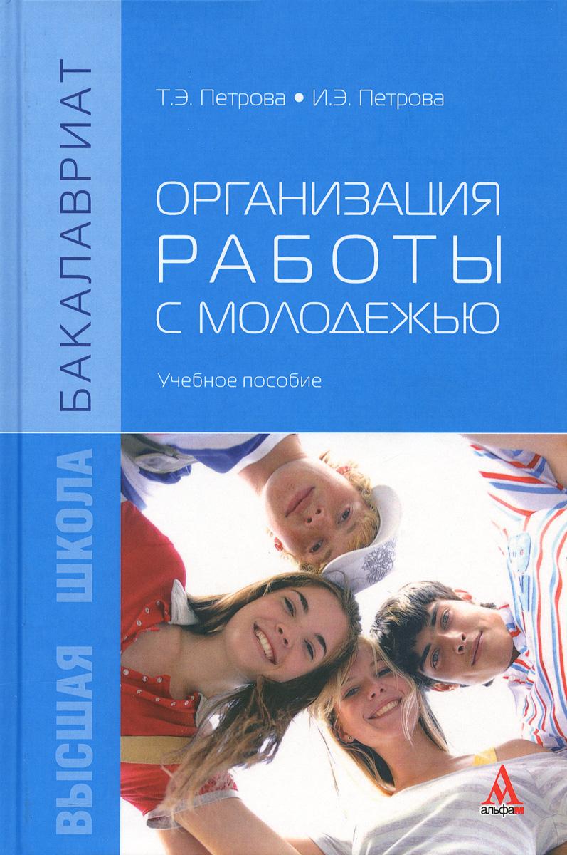 Организация работы с молодежью. Учебное пособие