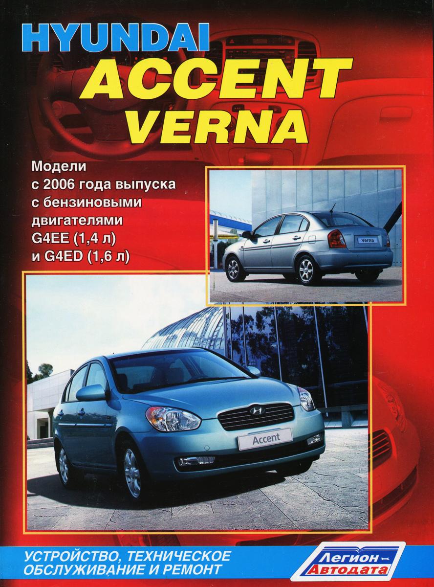 Hyundai Accent / Verna. Модели 2006 года выпуска с бензиновыми двигателями G4EE (1,4 л), G4ED (1,6 л). Устройство, техническое обслуживание и ремонт