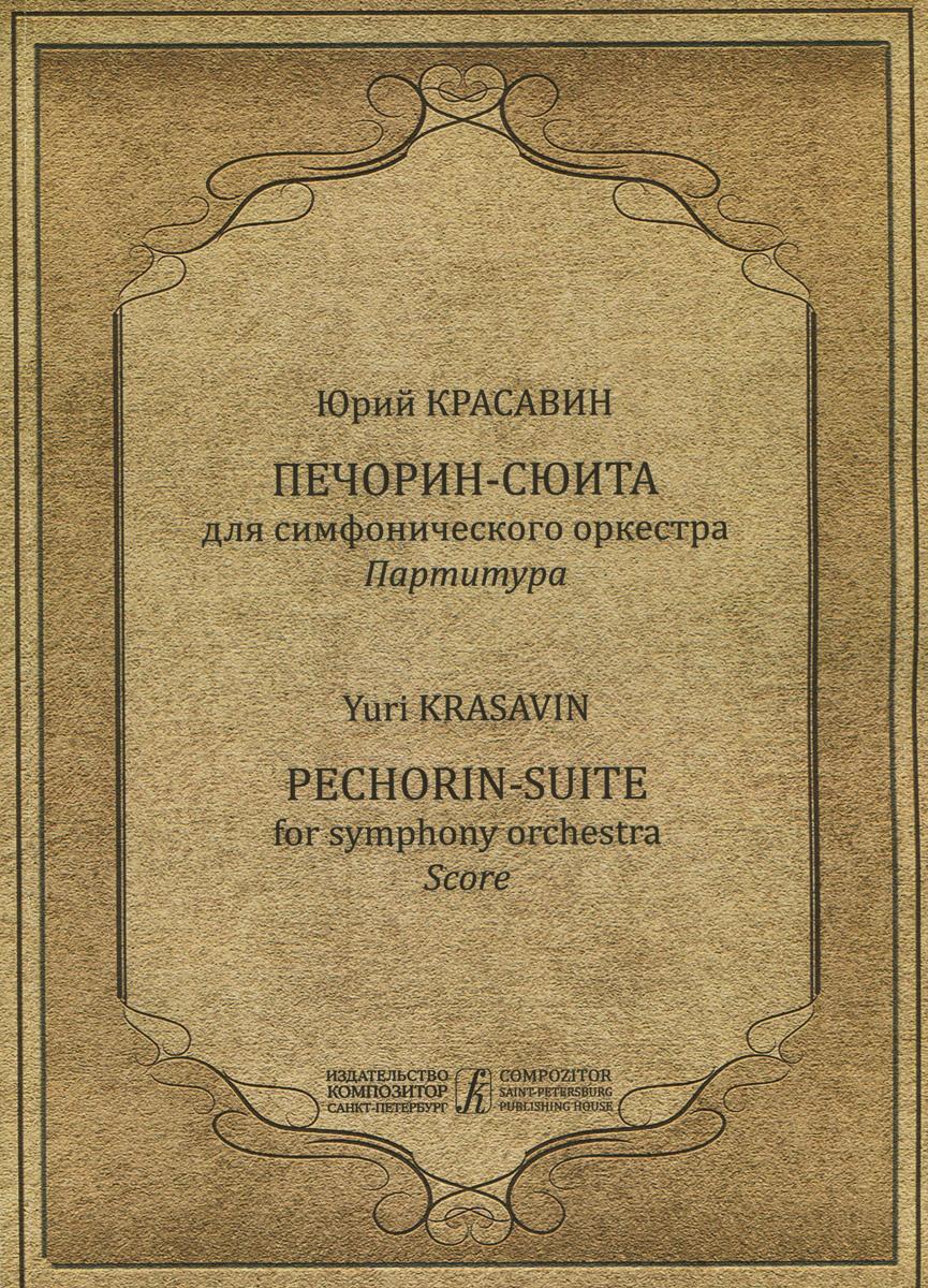 Юрий Красавин Юрий Красавин. Печорин-сюита для симфонического оркестра. Партитура конденсаторные установки в харькове