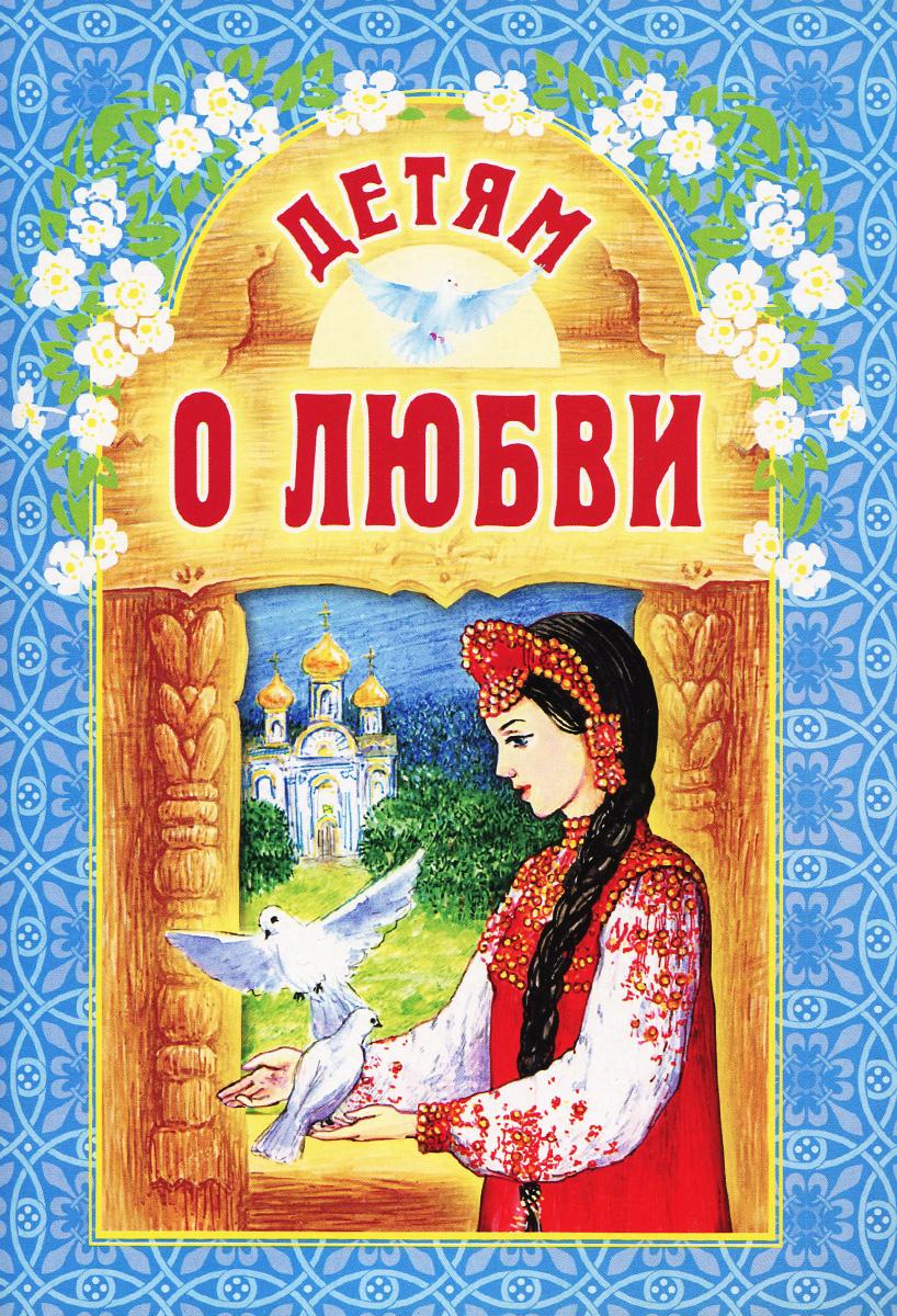 русские писатели о любви произведения термобелье, допустим