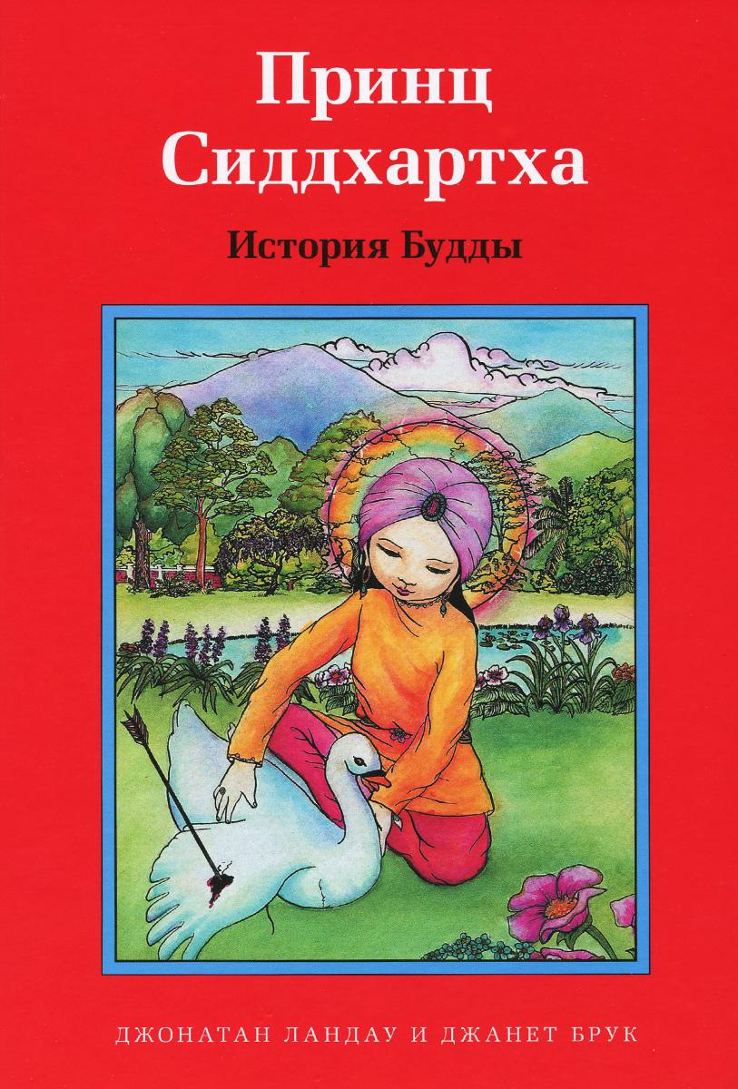Джонатан Ландау Принц Сиддхартха. История Будды