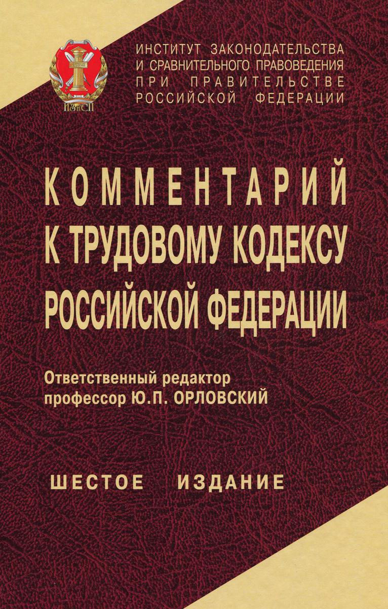 Комментарий к Трудовому кодексу Российской Федерации